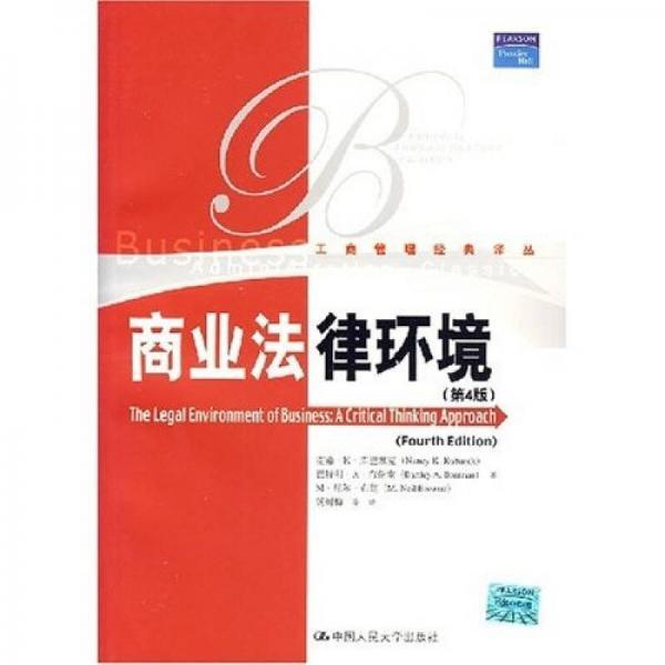商业法律环境(第4版)
