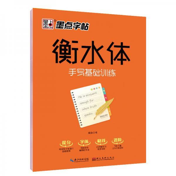 墨点字帖 衡水体 手写基础训练硬笔临摹字帖