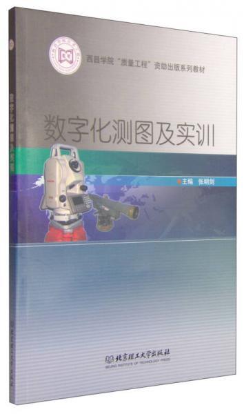 """数字化测图及实训/西昌学院""""质量工程""""资助出版系列教材"""