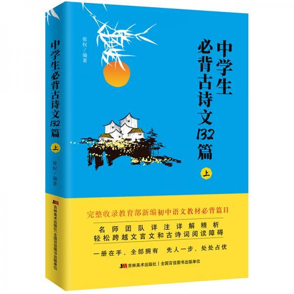 中学生必背古诗文132篇:上(适合7-8年级上,依据教育部新编语文教材编写)
