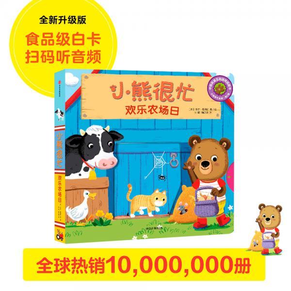 小熊很忙:欢乐农场日