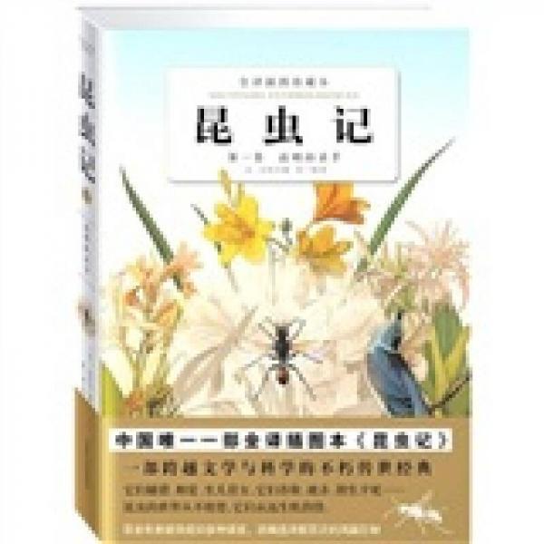 昆虫记 全译插图珍藏本 第一卷