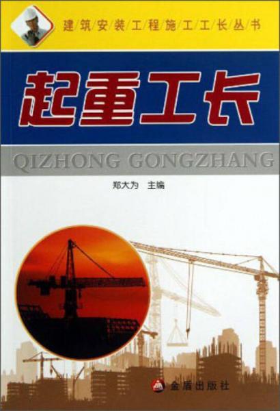 建筑安装工程施工工长丛书:起重工长