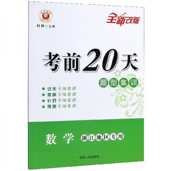 考前20天题型集训:数学(浙江地区专用全新改版)