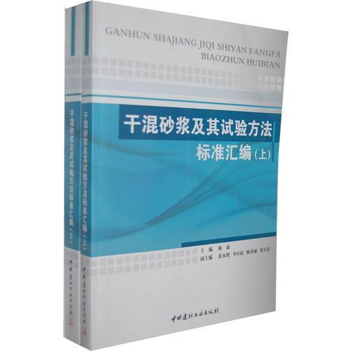 干混砂浆及其试验方法标准汇编(上下册)