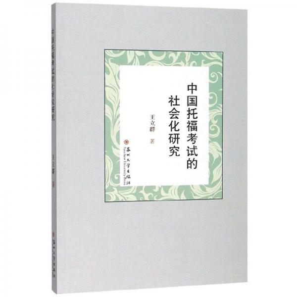 中国托福考试的社会化研究