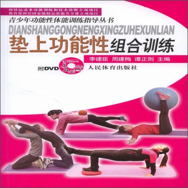 垫上功能性组合训练/青少年功能性体能训练指导丛书