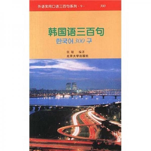 外语实用口语三百句系列:韩国语三百句