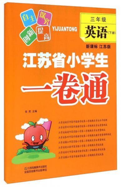 江苏省小学生一卷通:英语(三年级 下册 新课标 江苏版)