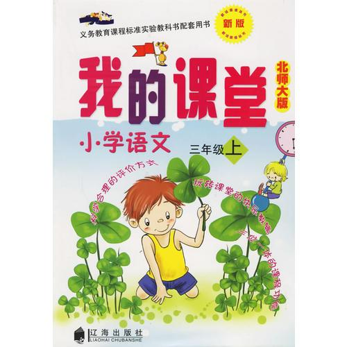 我的课堂:小学语文三年级上(新版·北师大版)——义务教育课程标准实验教科书配套用书
