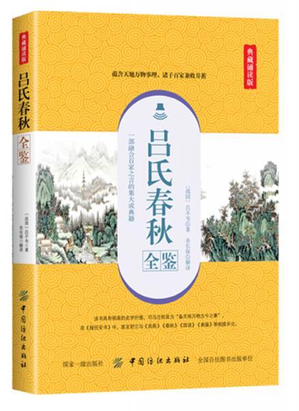 吕氏春秋全鉴(典藏诵读版)