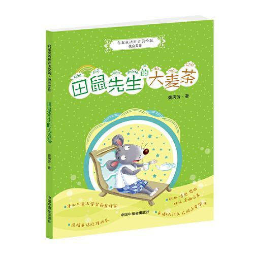 拼音美绘版 田鼠先生的大麦茶(龚房芳卷)