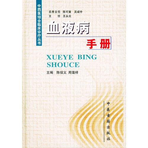 血液病手册(精装)——中西医结合临床诊疗丛书
