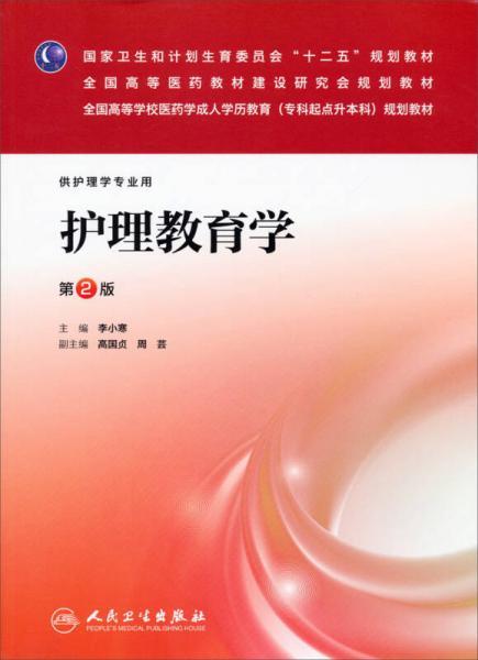 """护理教育学(第2版)(护理学专业用)/国家卫生和计划生育委员会""""十二五""""规划教材"""