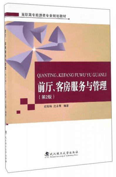 前厅客房服务与管理(第2版)/高职高专旅游类专业规划教材