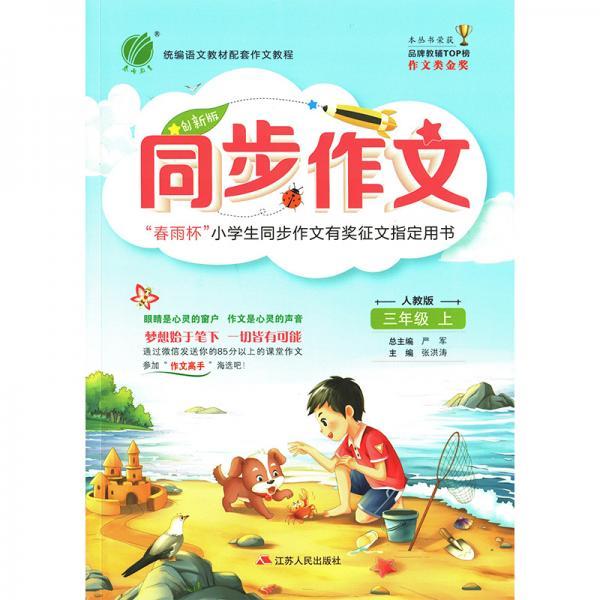 同步作文三年级(上)人教版RMJY春雨教育·2019秋