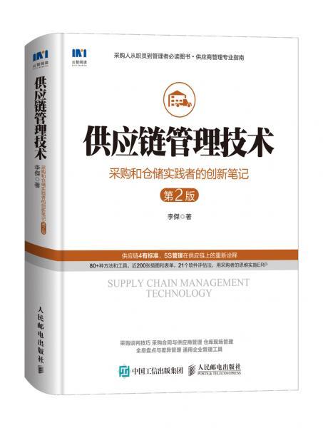 供应链管理技术采购和仓储实践者的创新笔记第2版