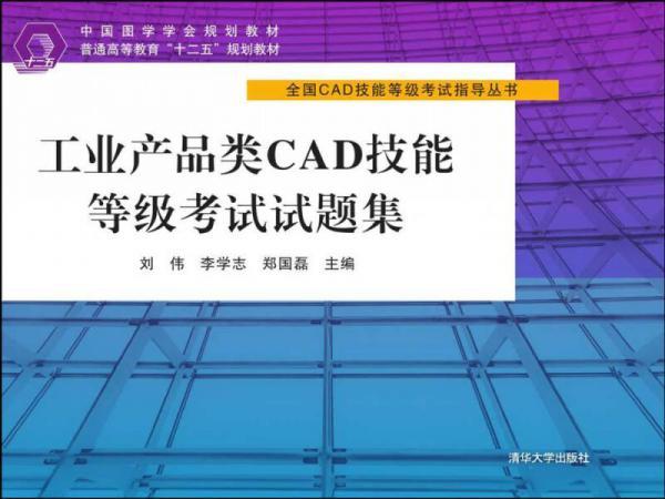 工业产品类CAD技能等级考试试题集