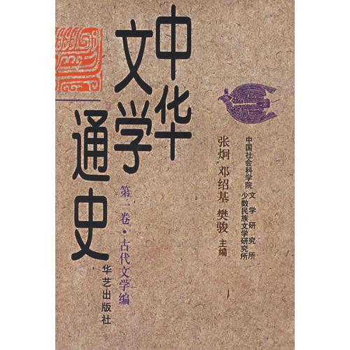 中华文学通史(全十册)