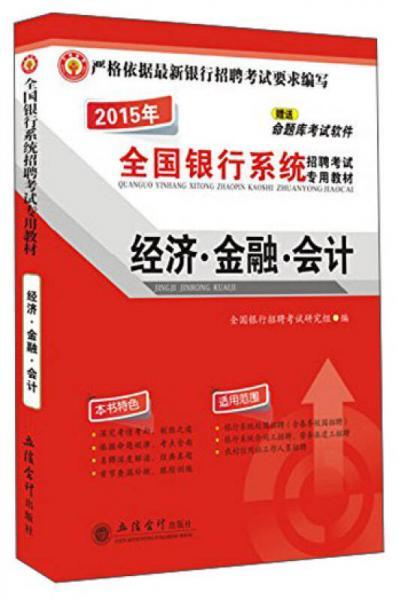 2015全国银行系统招聘考试专用教材:经济·金融·会计