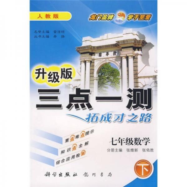 三点一测丛书:7年级数学(下)(人教版)