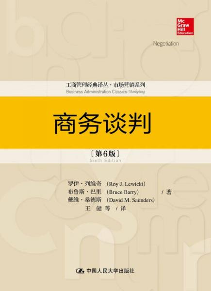 商务谈判(第6版)(工商管理经典译丛·市场营销系列)