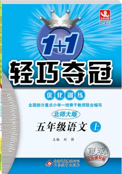 1+1轻巧夺冠·优化训练:五年级语文上(北师大版 银版·双色提升版 2014秋)
