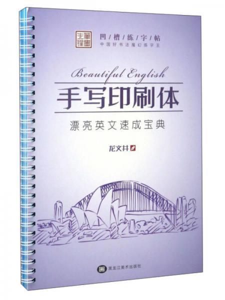 中国好书法魔幻练字王:手写印刷体(漂亮英文速成宝典)
