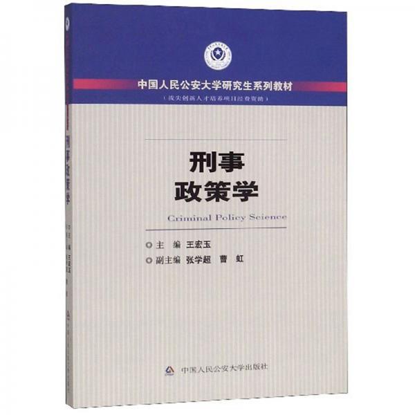 刑事政策学/中国人民公安大学研究生系列教材
