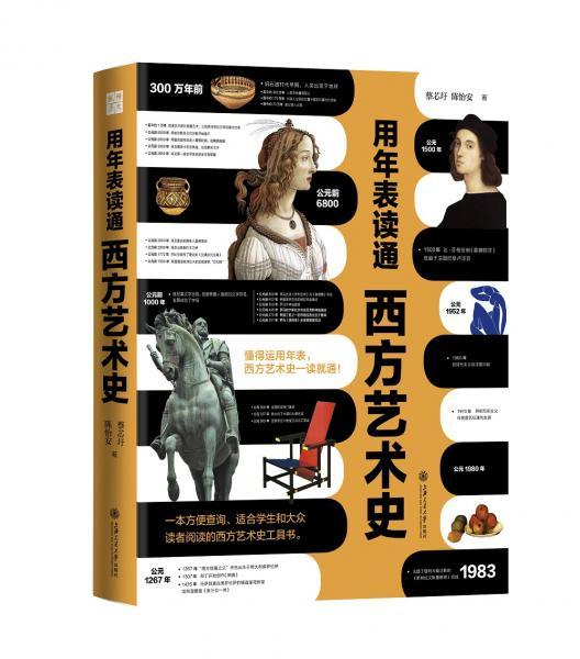 用年表读通西方艺术史
