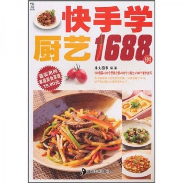 最实用的家庭美食菜谱:快手学厨艺1688例