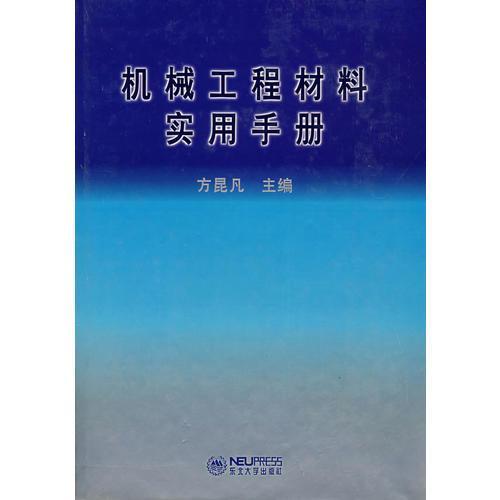 机械工程材料实用手册