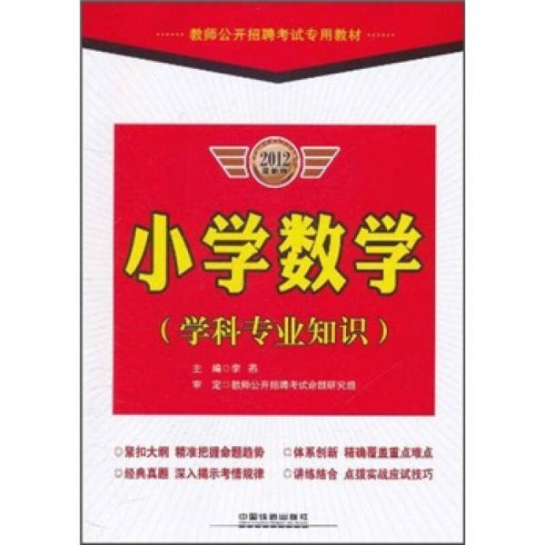 教师公开招聘考试专用教材:小学数学(学科专业知识)(2012最新版)