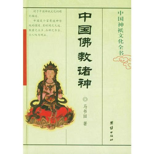 中国佛教诸神