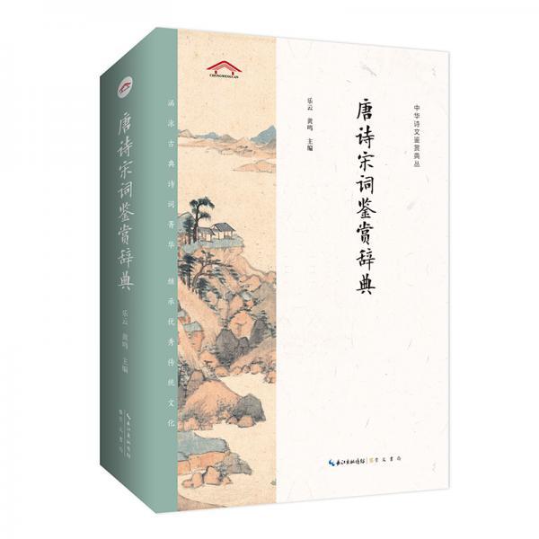唐诗宋词鉴赏辞典——中华诗文鉴赏典丛