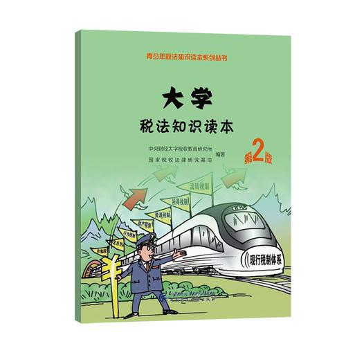 大学税法知识读本(第二版)