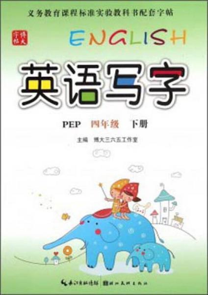 英语写字(四年级下册 PEP)