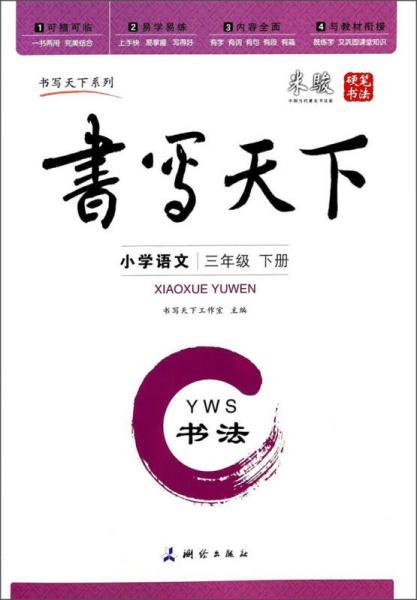 米骏字帖书写天下系列·书写天下:小学语文·三年级下册(YWS书法)