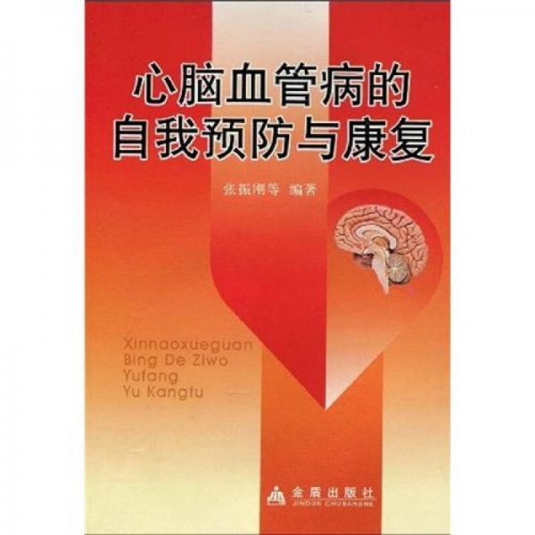 心脑血管病的自我预防与康复