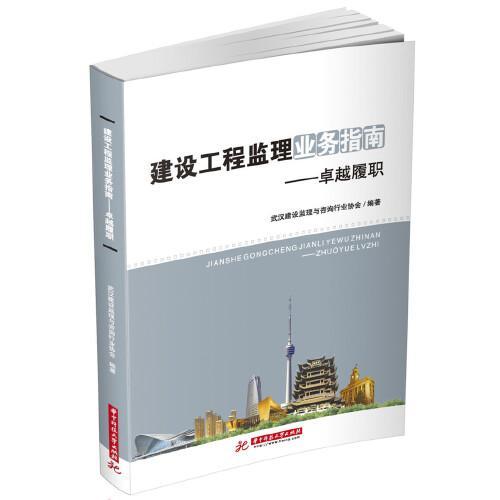 建设工程监理业务指南——卓越履职