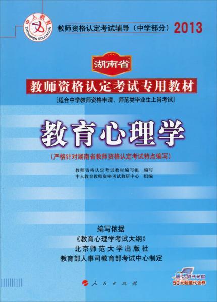 中人教育·2013湖南省教师资格认定考试专用教材:教育心理学