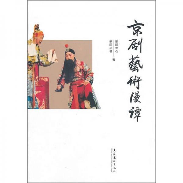 京剧艺术漫谭