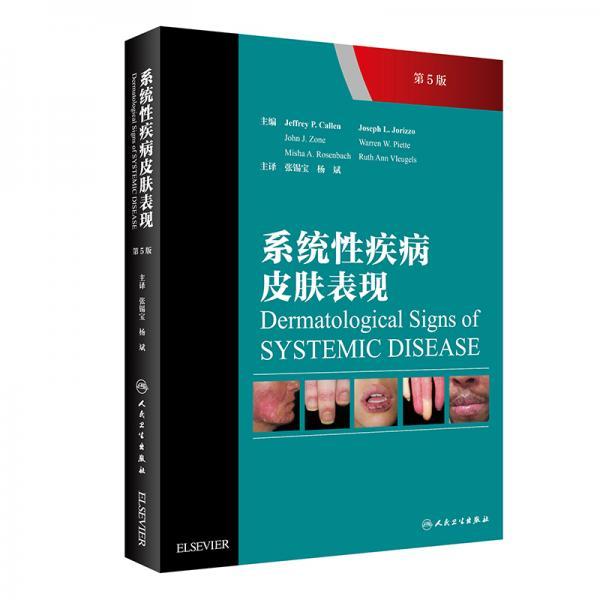 系统性疾病皮肤表现