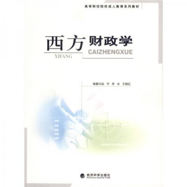 高等财经院校成人教育系列教材:西方财政学