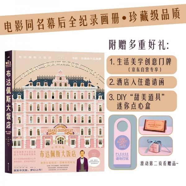 布达佩斯大饭店:随书赠送生活美学创意门牌+邀请函+DIY点心盒