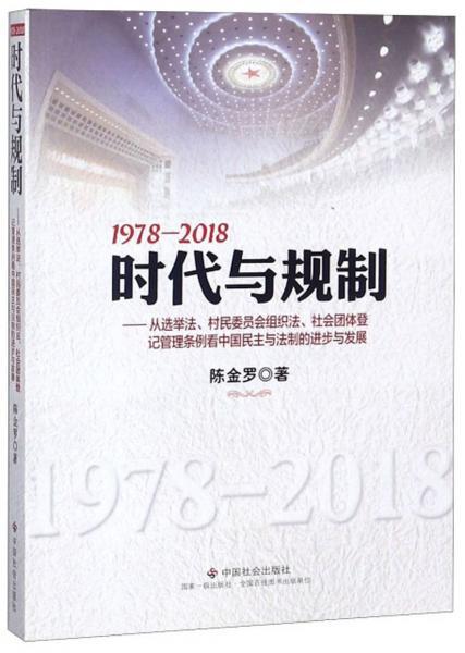 1978-2018时代与规制:从选举法、村民委员会组织法、社会团体登记管理条例看中国民主与法制的进