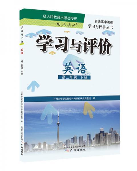学习与评价:英语·高二年级 下册