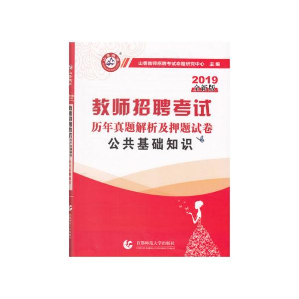 山香2019教师招聘考试历年真题解析及押题试卷公共基础知识