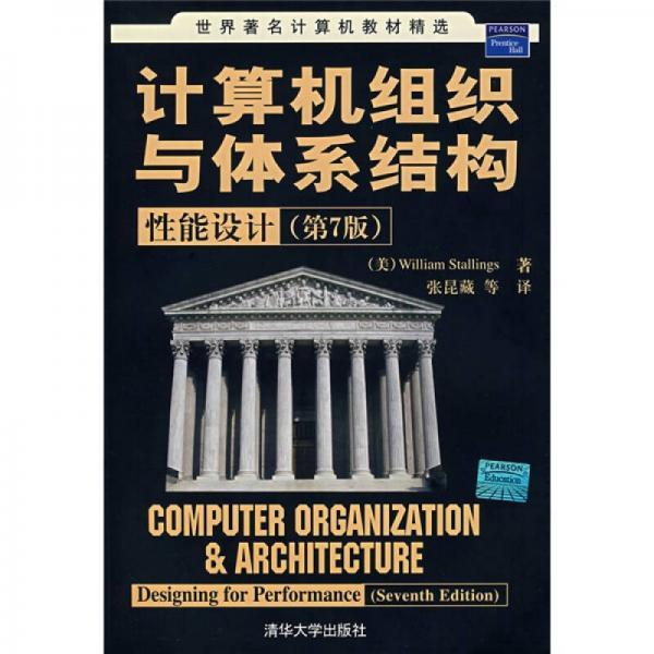 计算机组织与体系结构