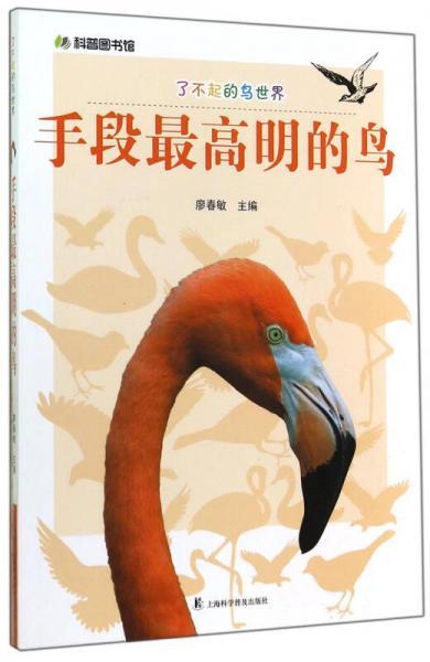 科普图书馆·了不起的鸟世界:手段最高明的鸟